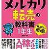 転売屋は気持ち悪い、殺したい、くたばれなどの煽りから見る日本人の差別主義者としての性格