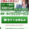 マイファーストは東京都港区南青山2丁目2番15の闇金です。