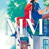 【 MM(エムエム) 】市川拓司の小説作品:実現させたい夢・想いを叶える為に本気で動いた少年少女の物語 ~ 会えなくなっても一冊の本で繋がる絆 ~