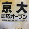 京大オープン 英語振り返り