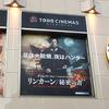 『リンカーン/秘密の書(3D・字幕)』