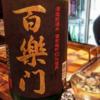裏なんばで奈良の地酒で美味いアテを喰らう!②