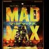 映画「マッドマックス 怒りのデス・ロード」観に行ってきた