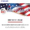 ☆祝☆SBI証券のカード積立が遂に開始!レバナスを中心に米国株投信に積立投資を実施します。