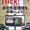 flick! digital(フリックデジタル) 2020年5月号 Vol.103( 自宅作業環境を快適にしよう!)by flick!編集部
