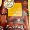 母恵夢 季節限定冬のショコラ