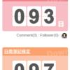【日商簿記検定】第151回検定のカウントダウン、始まる