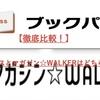 【徹底比較!】『auブックパス』と『マガジン☆WALKER』はどちらがお得か?【表付き】