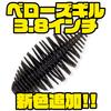 【ジークラック】リブが特徴的なギル型ワーム「ベローズギル3.8インチ」に新色追加!