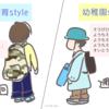 のんびり息子の現在【療育と幼稚園の併用のスケジュール】