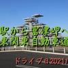 【動画】千葉駅から富津岬へ東関東自動車道経由(館山自動車道)♪