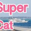 フィリピンの高速船スーパーキャットについて【フィリピン留学】