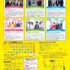 【観劇感想】黄金のコメディフェスティバル Fチーム 《MU》《ピヨピヨレボリューション》