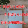 手帳は、4月始まりがいいのか、1月始まりがいいのか。それが問題だ。── 永遠の悩み。
