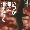 【読書No.72】いつか海に消えゆく BLOODY DOLL 15/北方謙三