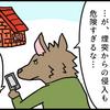 【4コマ】3匹の子豚(Very Hard)