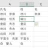 データ加工で使えるかも:Excelのフラッシュフィル機能(Ctrlキー+e)