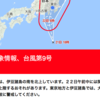 東京は明日台風気をつけて