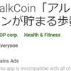 【歩くだけでAmazonギフト券が当たるアプリ】「WalkCoin(アルコイン)」