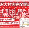 大村店 最終営業日のお知らせ「全品売り尽くしセール」開催☆