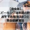 【完全版】スピーキングは英語の肝!おすすめ勉強法3つと英会話練習法