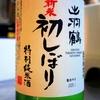 出羽鶴 新米 初しぼり 特別純米