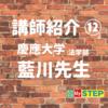 講師紹介⑫ 慶應大学 法学部 藍川先生