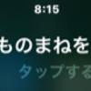 【iPhone】Siriちゃんが「ペン・パイナッポー・アッポー・ペン」!!!?