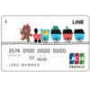 エクストリームカードからLINE PAYカードに切り替えました【ANAマイル】