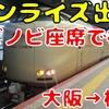 【2020春の関西旅9】寝れるのか⁉ サンライズ出雲ノビノビ座席に初乗車! 大阪→横浜の旅