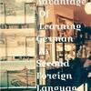 第二外国語でドイツ語を学ぶ5つの理由