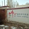 中国で泊まった宿 その1