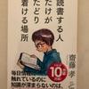 『読書する人だけがたどりつける場所』齋藤孝
