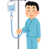 開腹手術翌日から歩行訓練の目標トイレまで!(悪性リンパ腫と大腸がんの手術)