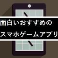 ソシャゲおすすめランキング56選【面白い】