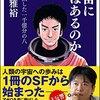 小野雅裕著『宇宙に命はあるのか』が、ロマンに満ちていて面白い!!!