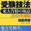 【勉強法】受験の神様=和田秀樹