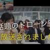 abema TV話題『ドローン男子の絶景空撮』DJI Goggle Japan