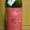<58>【日本酒の記録】結人 純米吟醸 あらばしり