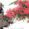 『ヴァイオレット・エヴァーガーデン スペシャル』@Netflix