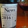 """イタリアの新酒""""ノヴェッロ""""2017を楽しむ会"""