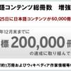 楽天koboの日本語コンテンツ数60,000冊突破?