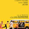 「リトル・ミス・サンシャイン」(2006)人生の勝ち負けの評価は自分が満足できたかどうか。他人の評価なんか気にするな!