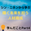 【Part4】輝く未来を担う人材育成