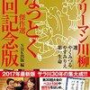 サラリーマンの悲哀を感じた@DOMINION 6.11 in OSAKA-JO HALL観戦記 その2