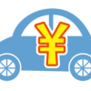 車を持つとかかる税金