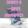 【100台限定】DIGNO Gが一括0円で維持費1724円、25000円キャッシュバック!【Softbank】