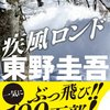 疾風ロンド(東野圭吾)<ネタバレ・あらすじ>(前半)生物兵器を盗んで雪山に埋め脅迫文を送った者が事故死・(2016・11月映画化)