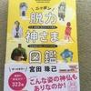 宮田珠己「ニッポン脱力神さま図鑑」感想 ゆるくてかわいい石仏や狛犬をカラーで載せた本?