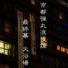 京都弾丸浪漫譚:最終幕 新幹線に乗る前に…京都駅前で一風呂浴びてみた!